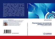Bookcover of Реализация технологии сетевого доступа