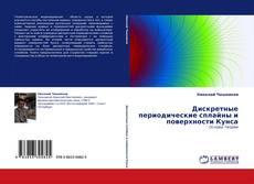 Дискретные периодические сплайны и поверхности Кунса kitap kapağı