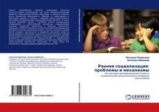 Обложка Ранняя социализация: проблемы и механизмы