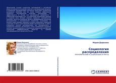 Bookcover of Социология распределения