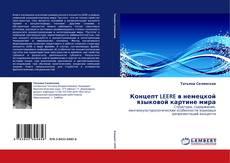 Bookcover of Концепт LEERE в немецкой языковой картине мира