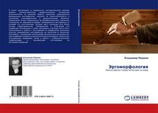 Copertina di Эргоморфология