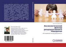 Borítókép a  Аксиологический фактор репродуктивного поведения - hoz