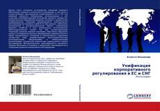 Обложка Унификация корпоративного регулирования в ЕС и СНГ