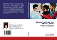 Bookcover of Диалог культур как диалог логик