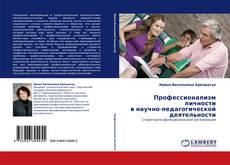Обложка Профессионализм личности в научно-педагогической деятельности