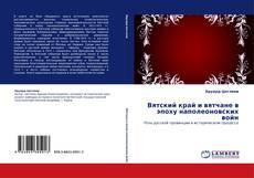 Bookcover of Вятский край и вятчане в эпоху наполеоновских войн