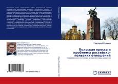 Обложка Польская пресса и проблемы российско-польских отношений