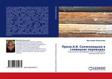 Buchcover von Проза А.И. Солженицына в словацких переводах