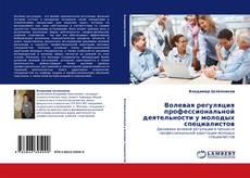 Волевая регуляция профессиональной деятельности у молодых специалистов kitap kapağı