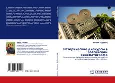 Portada del libro de Исторические дискурсы в российском кинематографе