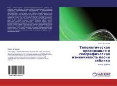 Обложка Типологическая организация и географическая изменчивость песни зяблика