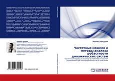 Обложка Частотные модели и методы анализа робастности динамических систем