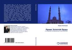 Bookcover of Право Золотой Орды