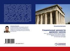 Обложка Социальные ценности древних греков