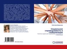Социальная справедливость и глобализация kitap kapağı