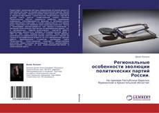 Обложка Региональные особенности эволюции политических партий России.