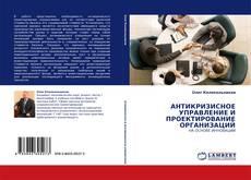 Buchcover von АНТИКРИЗИСНОЕ УПРАВЛЕНИЕ И ПРОЕКТИРОВАНИЕ ОРГАНИЗАЦИЙ
