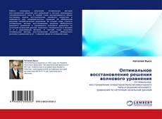Bookcover of Оптимальное восстановление решения волнового уравнения