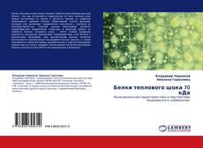 Bookcover of Белки теплового шока 70 кДа