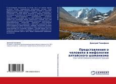 Bookcover of Представления о человеке в мифологии алтайского шаманизма