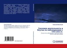 Bookcover of Грозовая деятельность в Якутии по наблюдениям с 1993-2003 гг.
