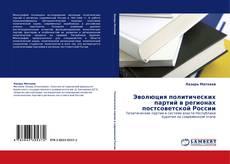 Обложка Эволюция политических партий в регионах постсоветской России