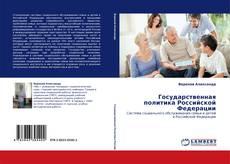Bookcover of Государственная политика Российской Федерации