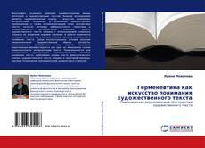 Герменевтика как искусство понимания художественного текста kitap kapağı