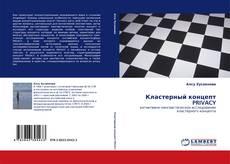 Buchcover von Кластерный концепт PRIVACY