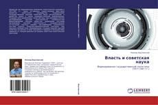 Capa do livro de Власть и советская наука
