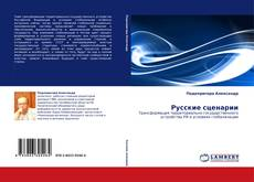 Bookcover of Русские сценарии
