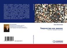 Bookcover of Творчество как диалог