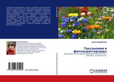 Bookcover of Таксономия и фитоэкдистероиды