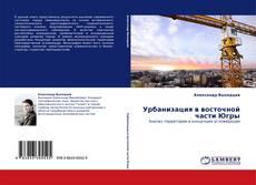 Bookcover of Урбанизация в восточной части Югры
