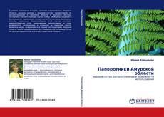 Bookcover of Папоротники Амурской области