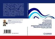 Bookcover of Оптические характеристики жидкокристаллических и биологических систем