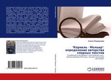 """Bookcover of """"Корнель - Мольер"""": определение авторства спорных текстов"""