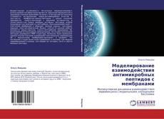 Обложка Моделирование взаимодействия антимикробных пептидов с мембранами