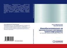 Copertina di Иммобилизованные на целлюлозных матрицах триоксифлуороны