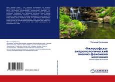 Bookcover of Философско-антропологический анализ феномена молчания