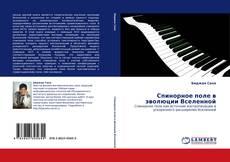 Bookcover of Спинорное поле в эволюции Вселенной