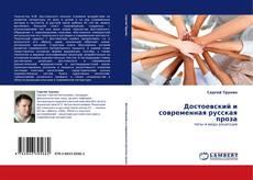 Достоевский и современная русская проза的封面