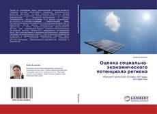 Portada del libro de Оценка социально-экономического потенциала региона
