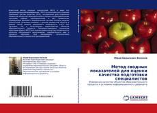 Bookcover of Метод сводных показателей для оценки качества подготовки специалистов