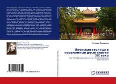 Portada del libro de Японская столица в переломные десятилетия XIX века