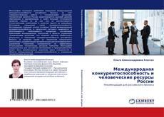 Buchcover von Международная конкурентоспособность и человеческие ресурсы России