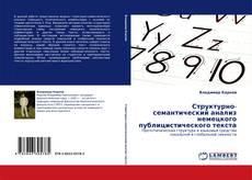 Portada del libro de Структурно-семантический анализ немецкого публицистического текста