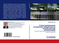 Bookcover of Структурирование опционных продуктов на основе метода оптимизации