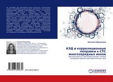 Bookcover of КЭД и корреляционные поправки к СТС многозарядных ионов